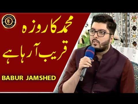 Muhammad Ka Roza Qareeb Araha hai ( Naat )