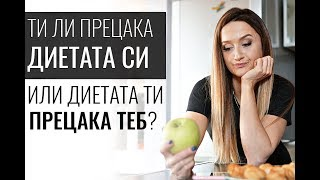 Защо диетите НЕ РАБОТЯТ и какво трябва да направиш вместо тях? | Част 1