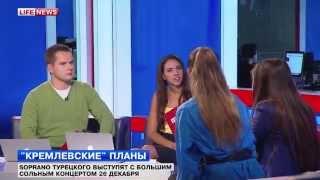 SOPRANO Турецкого Премьера клипа Oblivion на телеканале  Life News