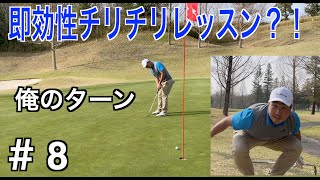 【ゴルフ80台への道】ついにYUが動き出す?即効性チリチリレッスン!6-7番【#8】