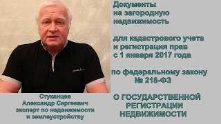 видео Документы для регистрации права собственности на квартиру в 2017 году