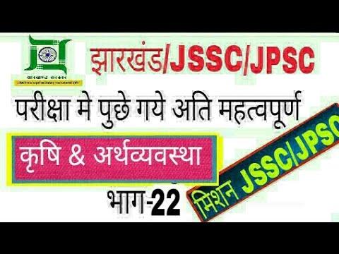 मिशन jssc/jpsc । कृषि व अर्थव्यवस्था । jharkhand Economics gk for jssc-jpsc preparation