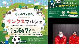 『那珂川 光のイベント』2021/03/03