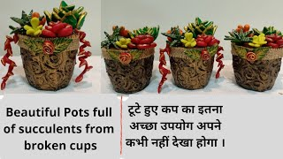 Home Decore from  Broken Cups/Succulents Pot/Best out of Waste/Art and Craft/table decore