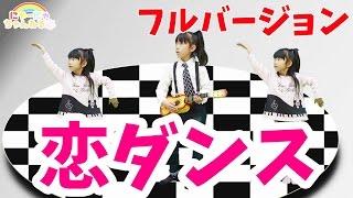 【逃げ恥】恋ダンス ロングバージョン★フルver.にゃーにゃちゃんねるnya-nya channel thumbnail
