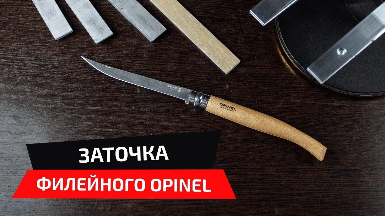 Заточка ножа Opinel камнями профиль и бельгийским природником