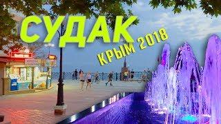 видео Отдых в Крыму в мае 2018