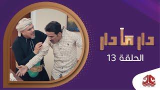 دار مادار | الحلقة 13 - وصية المرحوم 2 | محمد قحطان خالد الجبري اماني الذماري رغد المالكي مبروك متاش