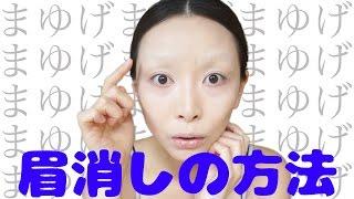 【簡単綺麗まゆ消し】スティックのりで眉毛を消す方法☆HOW TO COVER EYEBROWS WITH A GLUE STICK thumbnail