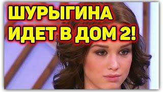 ДОМ 2 НОВОСТИ Эфир 3 марта 2017! (3.03.2017)