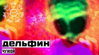 Download Dolphin | Дельфин - Чужой Mp3 and Videos