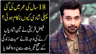 Faysal Qureshi Opens up about his First Marriage in 18 Years Age - Love & Children