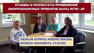 Новые технологии / DeVita AP и DeVita Ritm / Результаты применения DeVita