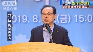文氏側近の不正に関与か 釜山市長室を捜索(19/08/29)