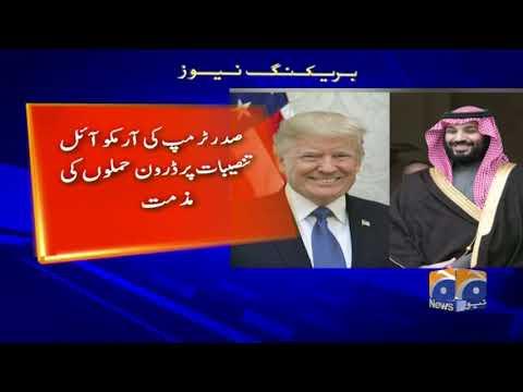 America Sadar Trump ki Saudi wali Ahad se telephone par Guftagu