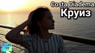 Круиз Costa Diadema | Kапитан корабля угощает | шоу Costa club | идем в порт Чивитавеккья