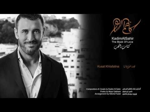 كاظم الساهر - قصة خلافاتنا | Kadim Al Sahir - Kusat Khilafatina
