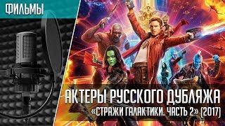 «Стражи Галактики 2» - Актеры русского дубляжа | Guardians of the Galaxy Vol. 2 (2017)