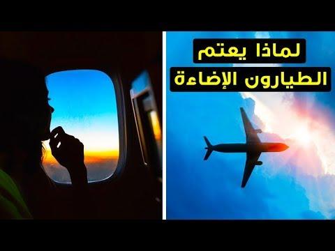 لماذا يتم تعتيم الإضاءة في الطائرات عند الإقلاع والهبوط؟