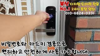 [010-6824-0231]부산 사상구 주례동 단독주택…