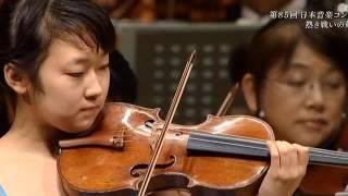 第85回日本音楽コンクールドキュメント バイオリンのみ