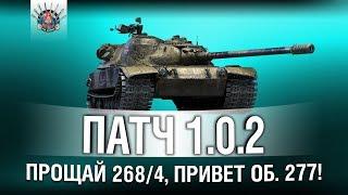 НЕРФ 268/4 И НОВЫЕ ТАНКИ - ПАТЧ 1.0.2