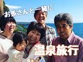 中国人の日本旅行 人気の温泉 ファミリーの感想は!? 東伊豆 北川温泉 星ホテル