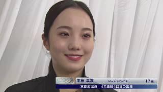 【全日本フィギュアスケート選手権2018】女子フリー<本田真凜選手>イ...