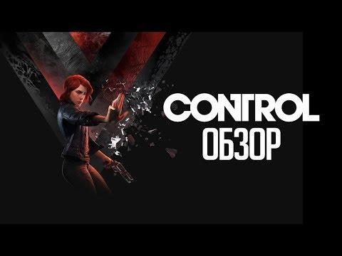 Control | Почему игра стоит свеч? Большой обзор (Greed71 Review)