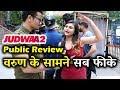 Varun Dhawan Is Best In The Film - Judwaa 2 Public Review