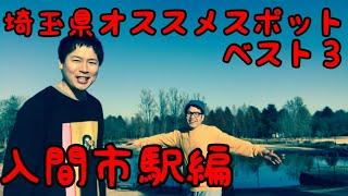 街のオアシス!『埼玉県オススメスポットベスト3』入間市駅編