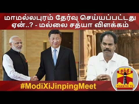 #ModiXiJinpingMeet : மாமல்லபுரம்