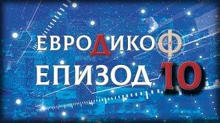 ✅ЕПИЗОД 10 на предаването ЕвроДикоФ