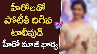 హీరోలతో పోటీకి దిగిన హీరో మాజీ భార్య  Pawan Ex Wife Renu Desai Doing Reality Show |YOYO Cine Talkies