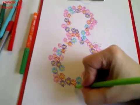 КАК НАРИСОВАТЬ КРАСИВУЮ ОТКРЫТКУ К 8 МАРТА, НА ДЕНЬ РОЖДЕНИЯ, ЮБИЛЕЙ (очень просто, для начинающих)