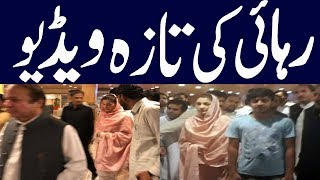 nawaz sharif , Maryam nawaz released latest video leaked