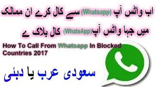 Enjoy WhatsApp Calls using VPN in all countries  New  ! Unblock WhatsApp Calls UAE/SKA Urdu Hindi