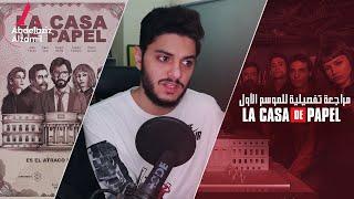 مراجعة تفصيلية للموسم الأول من مسلسل La Casa de Papel