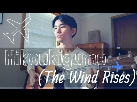 【The Wind Rises】Hikoukigumo (Yumi Arai) Cover【Studio Ghibli】
