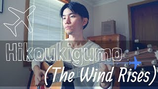Gambar cover 【The Wind Rises】Hikoukigumo (Yumi Arai) Cover【Studio Ghibli】