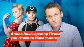 Алиса Вокс и рэпер Птаха уничтожили Навального