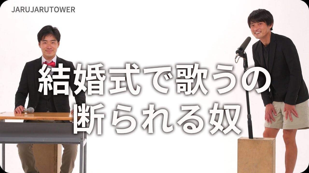 『結婚式で歌うの断られる奴』ジャルジャルのネタのタネ【JARUJARUTOWER】