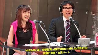 NISSAN あ、安部礼司〜BEYOND THE AVERAGE [高橋万里恵・出演パート]