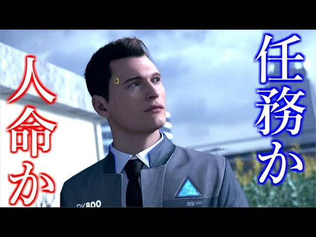 【DETROIT BECOME HUMAN】迫られた選択 #9