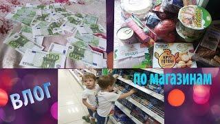 Влог.Идём в магазин/покупка продуктов/много денег-мы богатые...