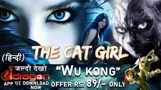 The Cat Girl Full Movie in Hindi