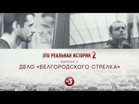 Это реальная история 2. Дело Белгородского стрелка, 3 выпуск