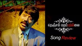 Nenjam Marappathillai Songs Review | First Look