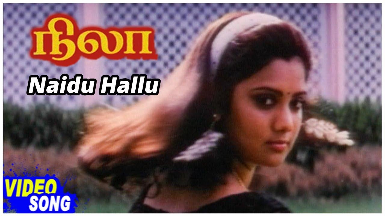 Nila Tamil Movie | Naidu Hallu Video Song | Jayaram | Vineetha | Yuvarani | Deva