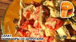 Салат помидоры со шпротами - необычный рецепт.